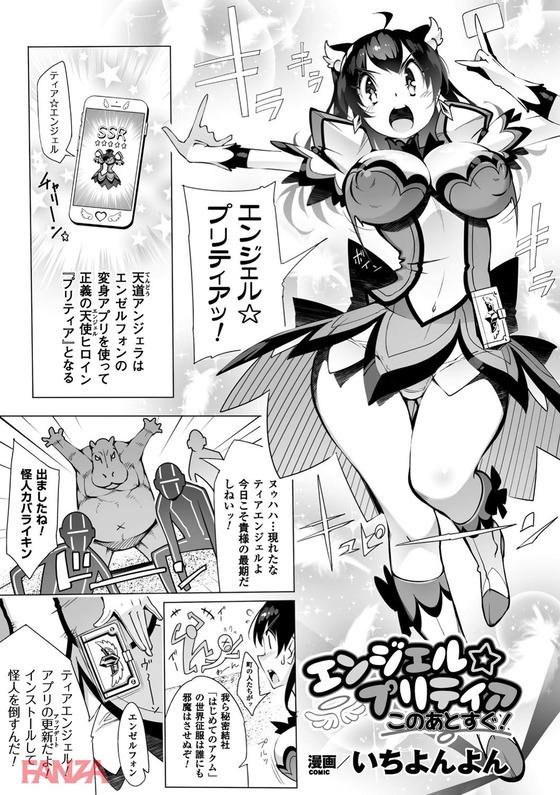 【エロ漫画】 ミッション「怪人にクンニさせろ!」 変身ヒロインの変身アプリが乗っ取られる!!