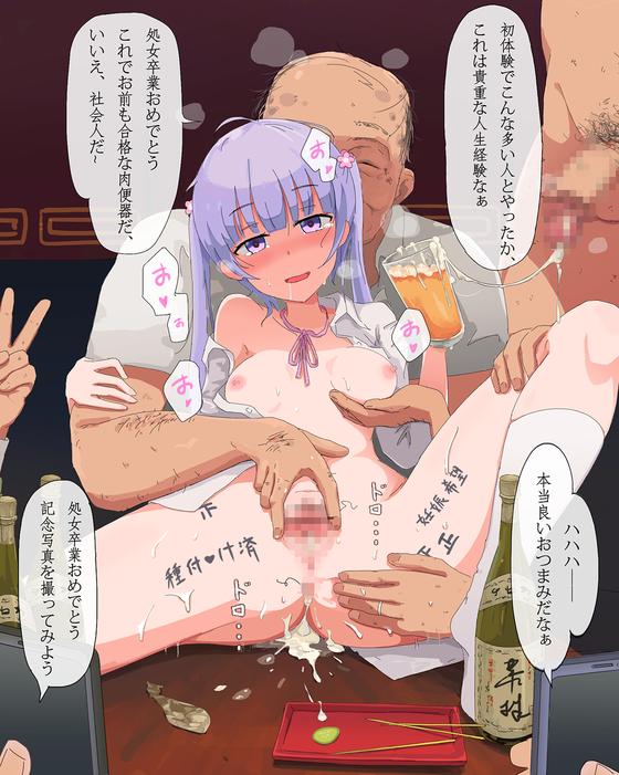 キモい男にぬぷぬぷされちゃってる女の子達98015