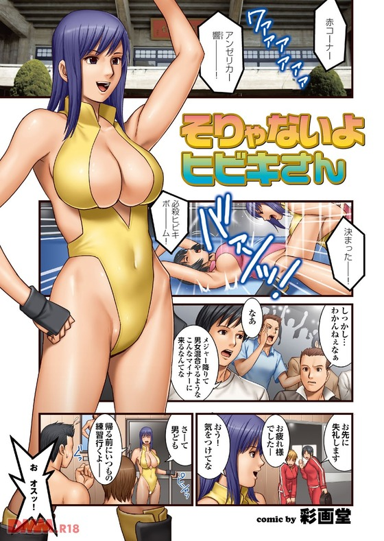 【エロ漫画】 美人レスラー乱交セックス!! メジャーを降りてマイナー団体に移った理由www