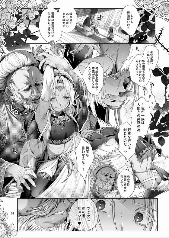 【エロ漫画】 薄汚い老人に快楽調教されてしまう強気な男の娘ヴァンパイア!!(サンプル27枚)
