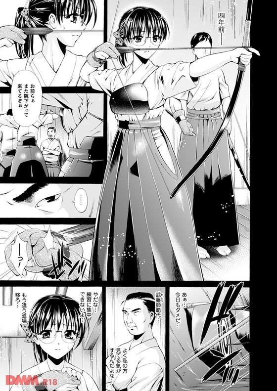 【エロ漫画】キモ師範「すっかり大人の身体になったじゃねぇかぁwww」 4年前にいやらしい視線に耐えかねて辞めた弓道場に戻った結果・・・