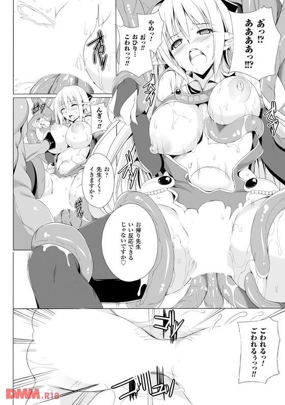 【エロ漫画】新米の女エルフ教師がオーク・人馬・触手の子供を担当!! (;^ω^)・・・・・・・・・まあ、そうなるなwww