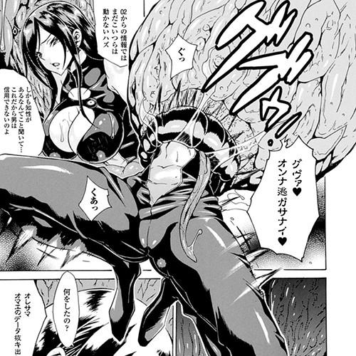 【エロ漫画】 女スパイ丸呑みイキ地獄! クリーチャーの丸呑みに抵抗するが快楽責めに敗北www