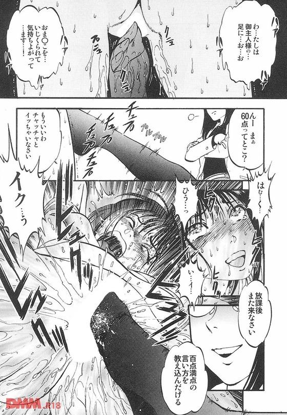【エロ漫画】弟に調教されたクリトリスをレズ教師に快楽責めされてNTRアへ顔絶頂させられるwww
