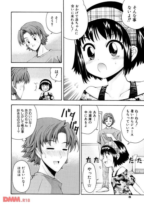 【エロ漫画】 「ぷにぷにでしょー?食べちゃいたいでしょー♡」 自分に好意を持ってる近所の少女が間違って酒を飲んでしまった結果www