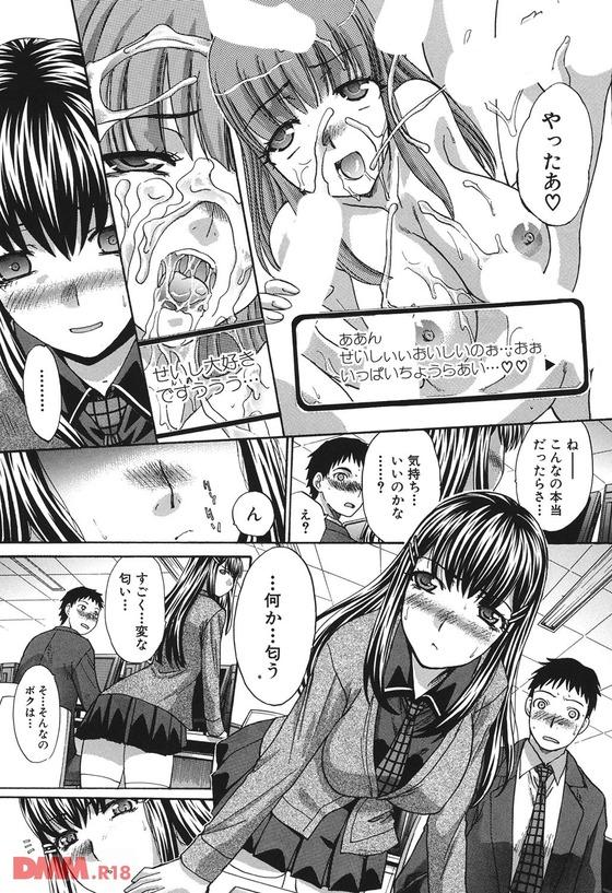 【エロ漫画】美人な先輩JKに学校でエロゲオナニーしてるの見られた…(; ・`д・´)ゴクリ…