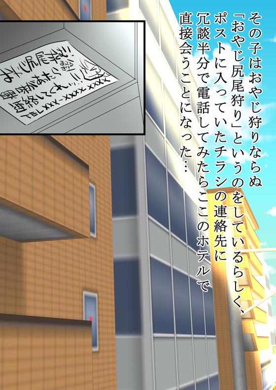 【ぶーちゃん】おやじ尻尾狩り赤音ちゃんまとめ002