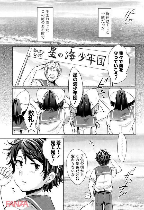 【エロ漫画】 かわいい天真爛漫系幼馴染!! 子供時代最後の夏の思い出セックスwww