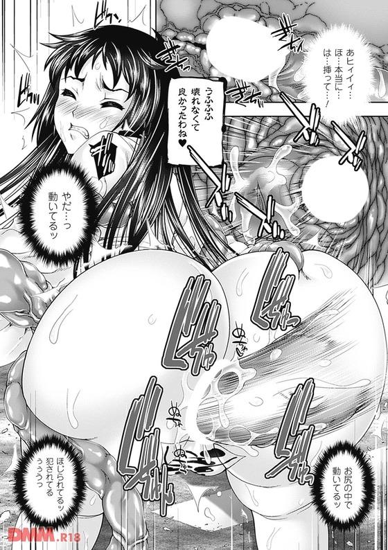 【エロ漫画】退魔巫女「くっ…一思いに殺しなさい」 妖魔「うふふ♥」油断して捕まってしまった巫女がアナル責め絶頂させられちゃうwww