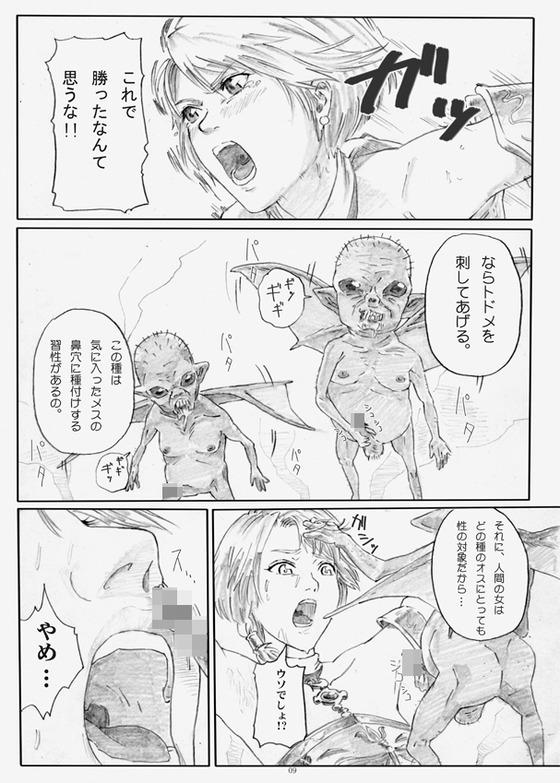 【石井高森】牢獄の戦士-レイナ-009