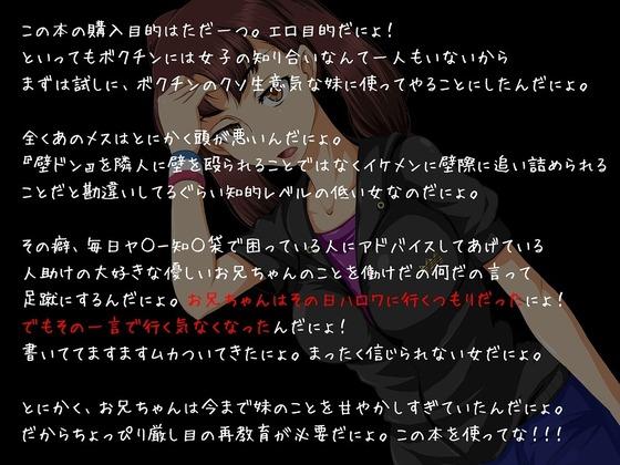 【エロ画像】生意気妹催眠調教!! クソキモデブ兄がネットで見つけた悪魔の書を使って… (サンプル15枚)