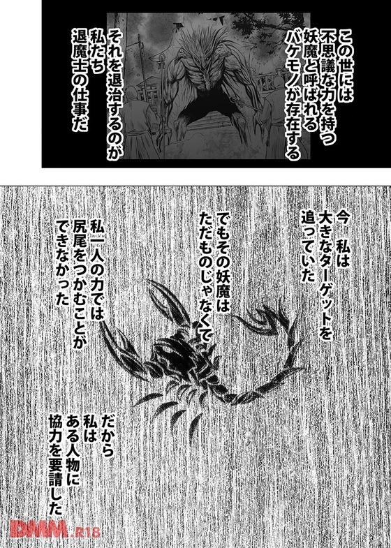 【エロ漫画】 妖魔に囚われた女退魔師!! アジトに潜入した女退魔師と女探偵がガスであっさり拘束されちゃうwww