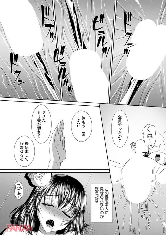 【エロ漫画】 合コンで睡眠薬レイプ!! 無責任な膣内射精で知らないうちに妊娠させられてしまう…