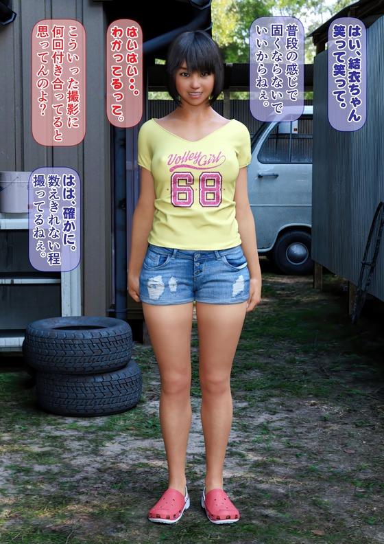 【エロ画像】 田舎の姪っ子 × エロカメラおじさん!! 陸上褐色少女を言いくるめてエロモデルに…(サンプル19枚)