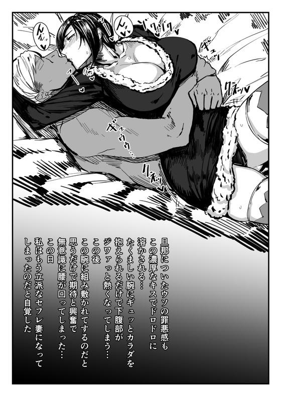【アレグロ】セフレ妻ゆかり016