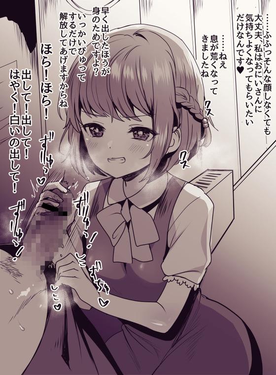 美少女ヒロイン達による手コキでドッピュドッピュしちゃってる画像part51