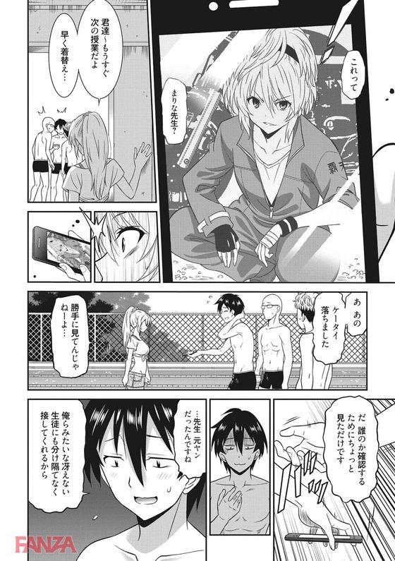 【エロ漫画】 3バカ男子に弱みを握られた美人教師!! 3バカ 「口止め料をカラダで払ってもらいましょうか(ゲス顔」