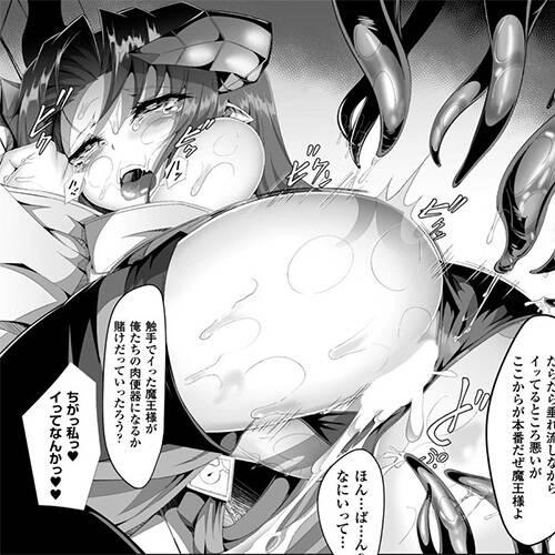 【エロ漫画】 幼魔王様 vs オーク!! 薬を盛られた魔王様がオークに快楽調教されちゃうwww