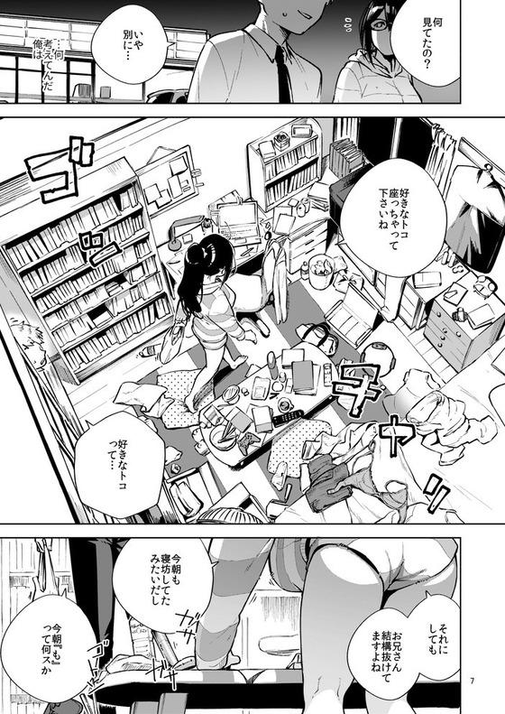 【エロ漫画】 隣のえっちなお姉さんとご近所付き合い(意味深)!! 鍵を忘れて部屋に入れないところをお隣さんに見つかって…(サンプル18枚)