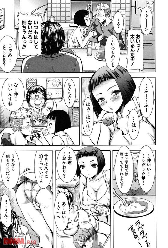 【エロ漫画】 お姉さんの優しさにつけこむキモデブ!! キモデブ「グヘヘ…嫌がられたら僕死んじゃうかもwww」 優しいお姉さん「…っ」