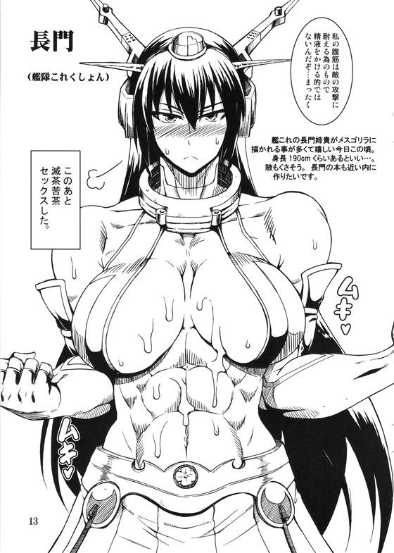 筋肉04002