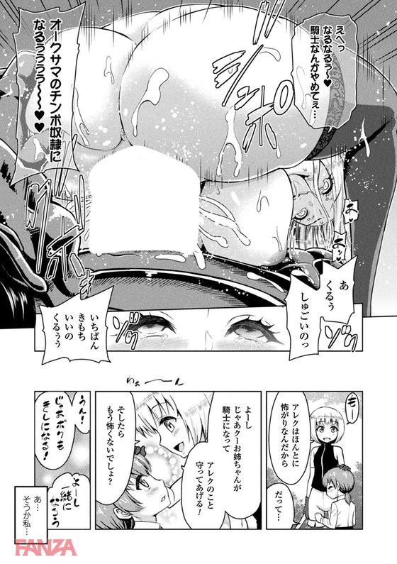 【エロ漫画】 『絶頂する度に記憶を一つ失う呪い』!! オークに寸止め調教され続けた女騎士の末路www