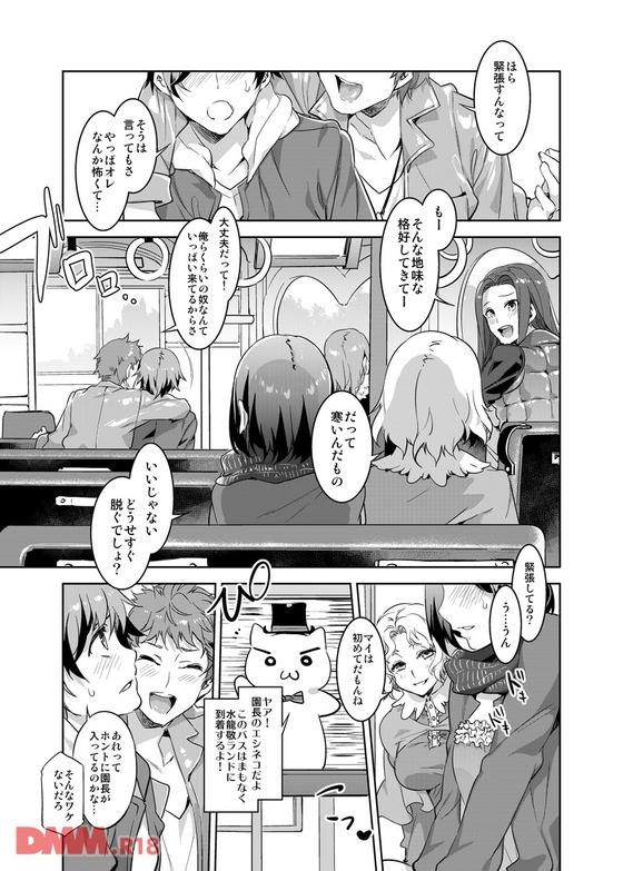 【エロ漫画】 性のテーマパーク「水龍敬ランド」www本能の赴くままセックスが楽しめる夢の場所らしいwww