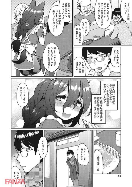 【エロ漫画】 ケモ耳少女のホームステイ!! とろとろ可愛いオオカミ少女とラブラブセックスwww