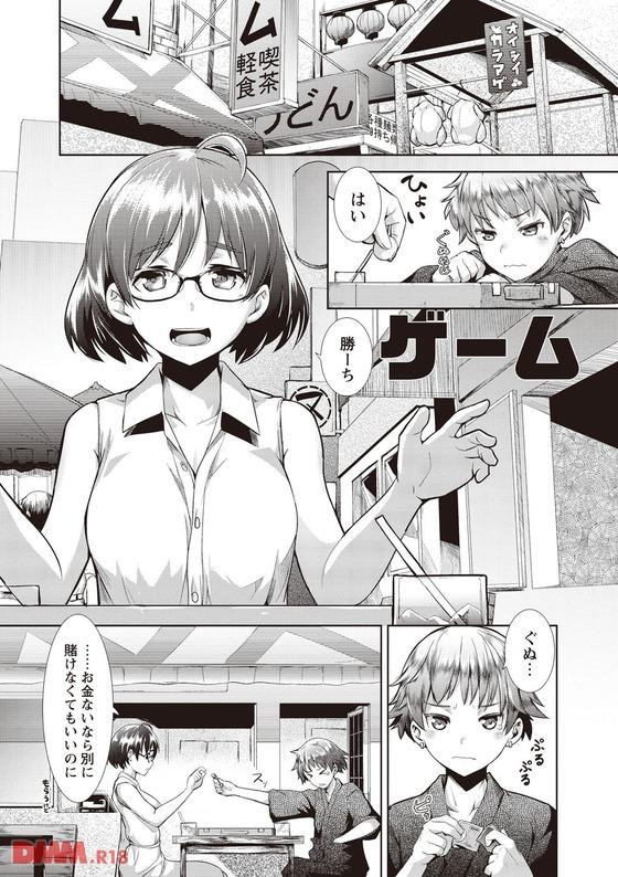 【エロ漫画】 ショタとえっちな掛け勝負!! ショタ 「掛けに負けたらエッチな命令なっ」 →  ショタ 「(´・ω・`)」