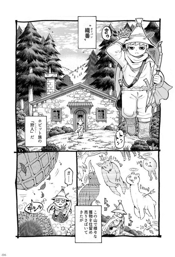【エロ漫画】 ムッチムチ野エルフ捕まえた!! 一攫千金のエルフのエロさに敗北しちゃう狩人www(サンプル13枚)