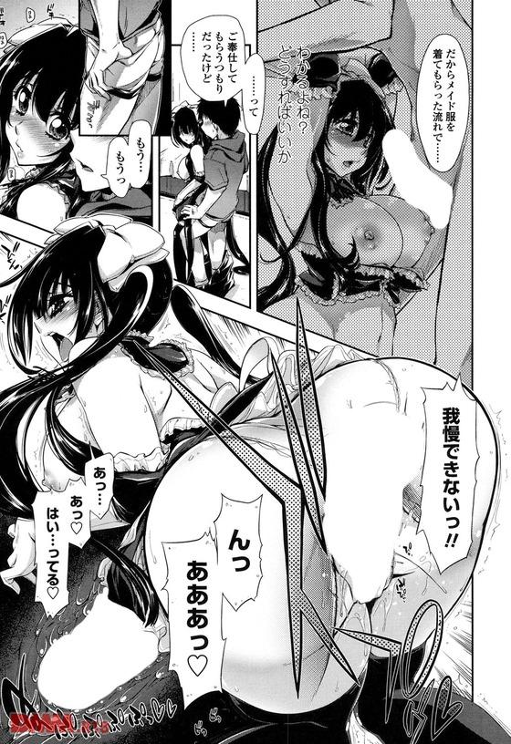 【エロ漫画】 自己中彼氏の性癖押し付け!! 彼氏「僕メイド服好きだから誕生日プレゼントにメイド服あげるよ」 彼女「」