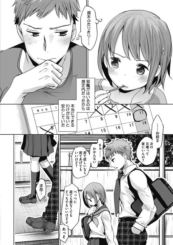 【エロ漫画】 兄妹セックスにドハマり!! すぐ口喧嘩する兄妹が親が居なくなった途端に濃厚トロトロセックスwww