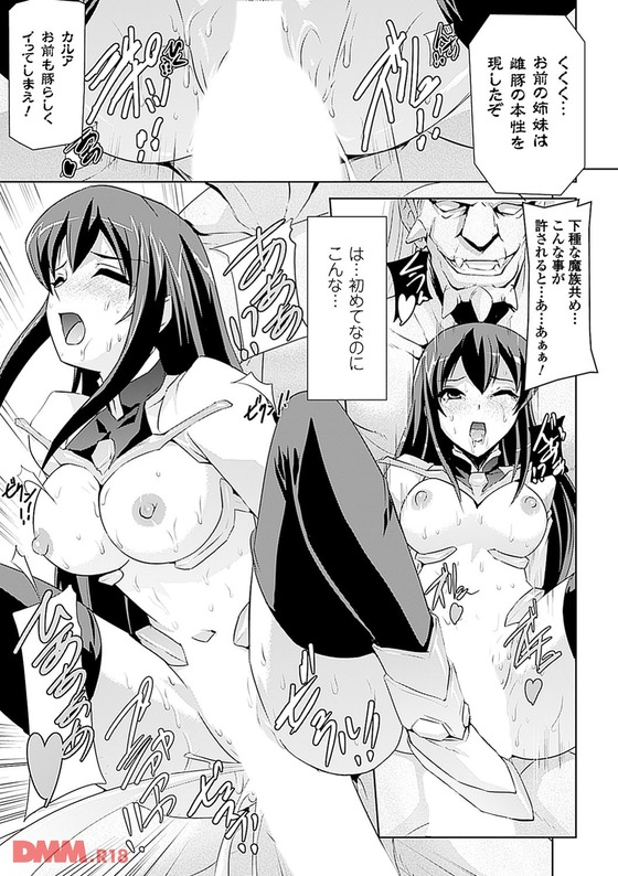 【エロ漫画】女騎士を快楽責めアヘ顔!!高貴な聖騎士たちが魔物に捕らえられてしまった結果www