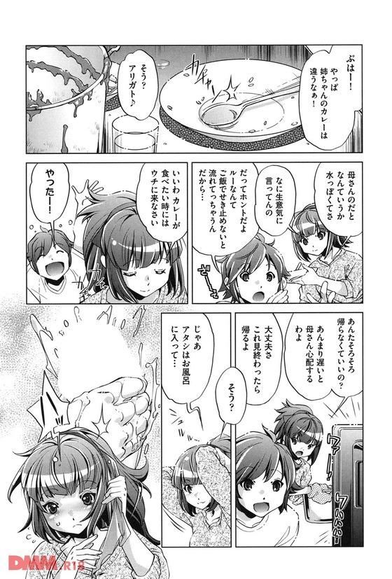 【エロ漫画】 弟のオナニーを目撃してしまった姉!! 弟「シコシコシコシコドピュッ」 姉「うわぁ…なんかでた…(ドキドキ」