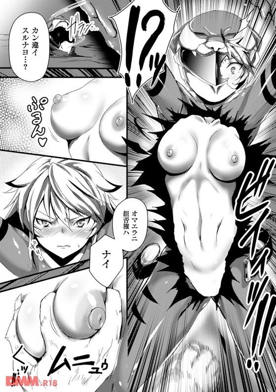 【エロ漫画】 敗北した戦隊ヒロインの末路!! 怪人「オマエガ『ママ』ニナルンダヨ!」