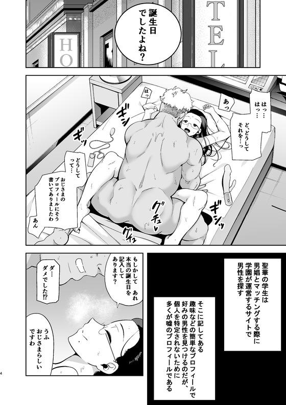 【エロ漫画】 お嬢様学院の男娼おじさん!! アスリート女子と眼鏡女子と仲良くデートセックスwww(サンプル11枚)