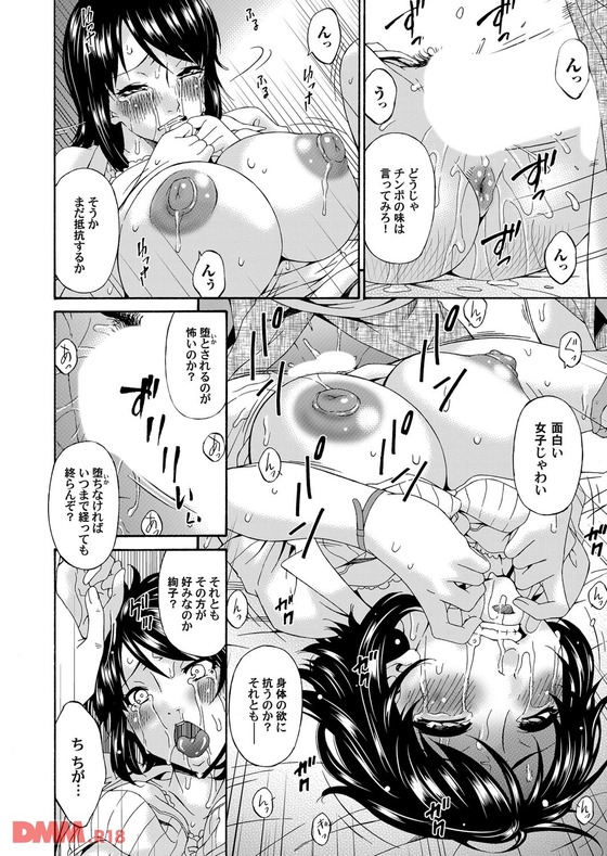 【エロ漫画】老人介護でセクハラ絶頂させられる! 男性恐怖症の介護士が変態爺に目をつけられた結果www