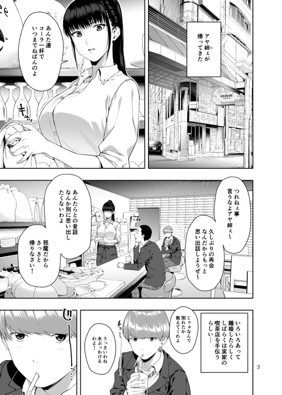 【エロ漫画】 憧れの美人お姉さんがモブ友人のねちっこいセックスで墜とされる!!(サンプル8枚)