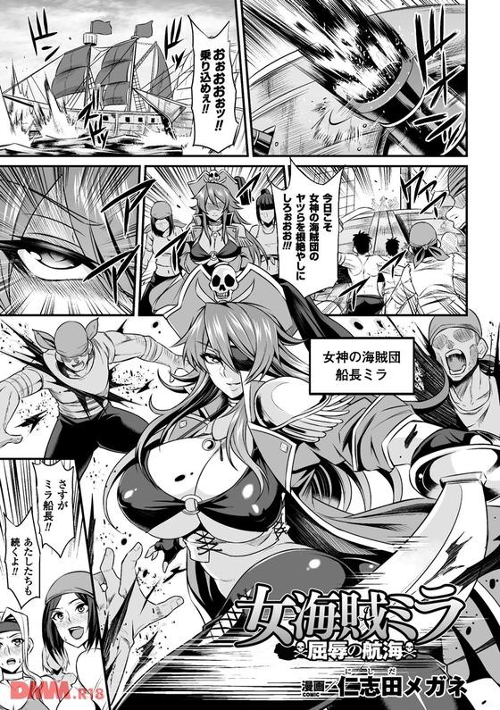 海賊「力で屈服できないなら快楽責めしたろ」 女海賊「!?」 捕らえられた女海賊船長が部下の前で快楽調教されちゃう