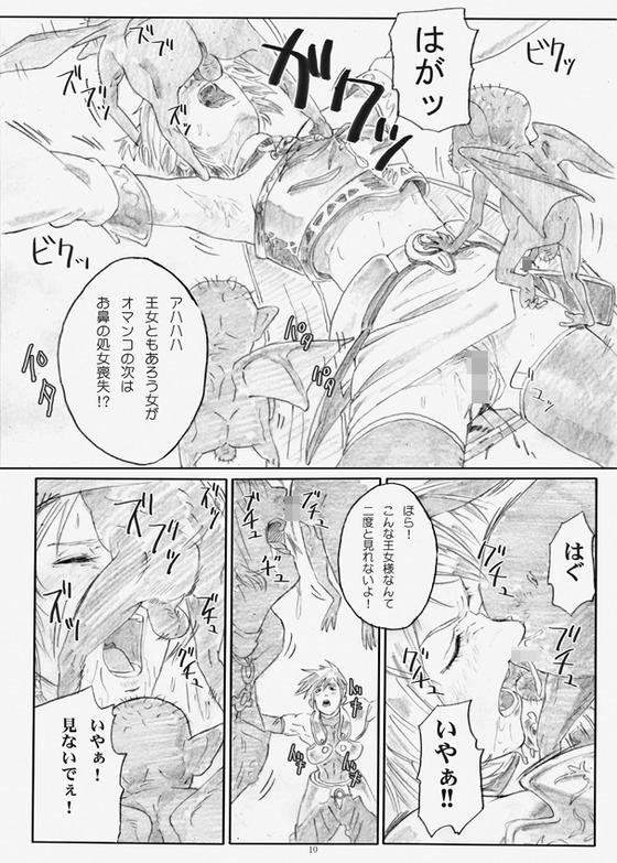 【石井高森】牢獄の戦士-レイナ-010