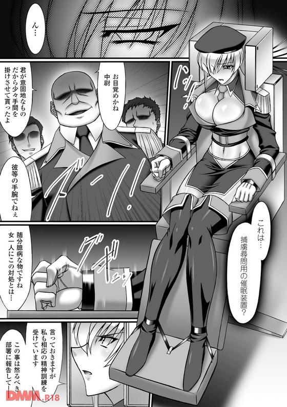 【輪姦エロ漫画】女中尉が上司に催淫術をかけられて雌ブタ扱いされド淫乱に調教されるw