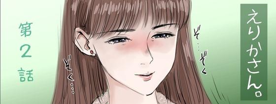 【MMelica】えりかさん。004