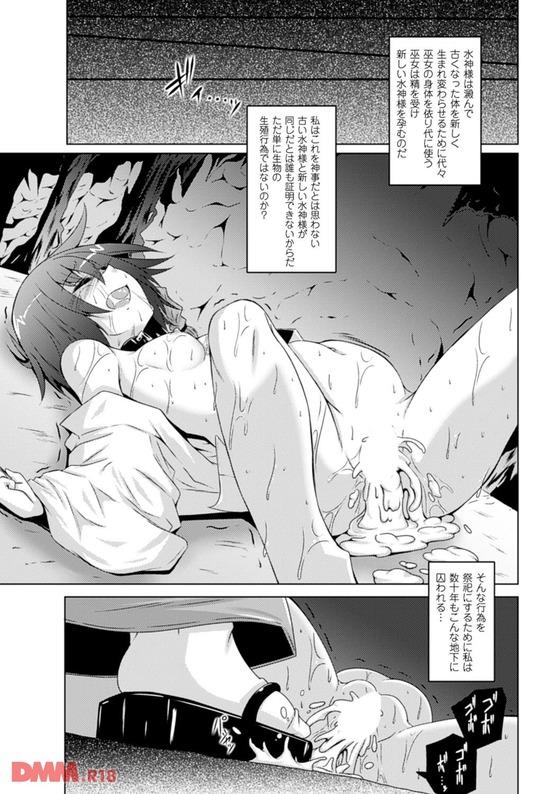 【エロ漫画】眠ったままの巫女に触手の種付けレイプ!! 神の淀みを浄化するために霊力を捧げる巫女…