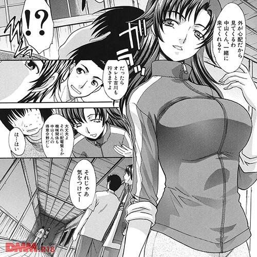 【エロ漫画】女教師「生きてて恥ずかしくないの?www」 キモ男「ヒィィッ」 ビッチドS教師に調教されちゃってるキモ男www