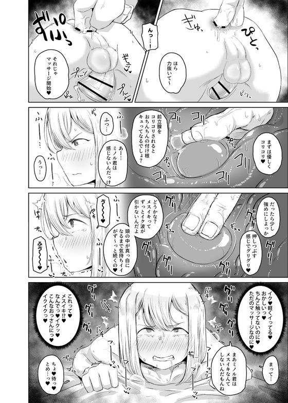 【エロ漫画】 ナマイキ男の娘が中年おじさんにアヘ顔メス堕ち!! パパ活をナメきっていたので前立腺メスイキ攻撃www(サンプル9枚)
