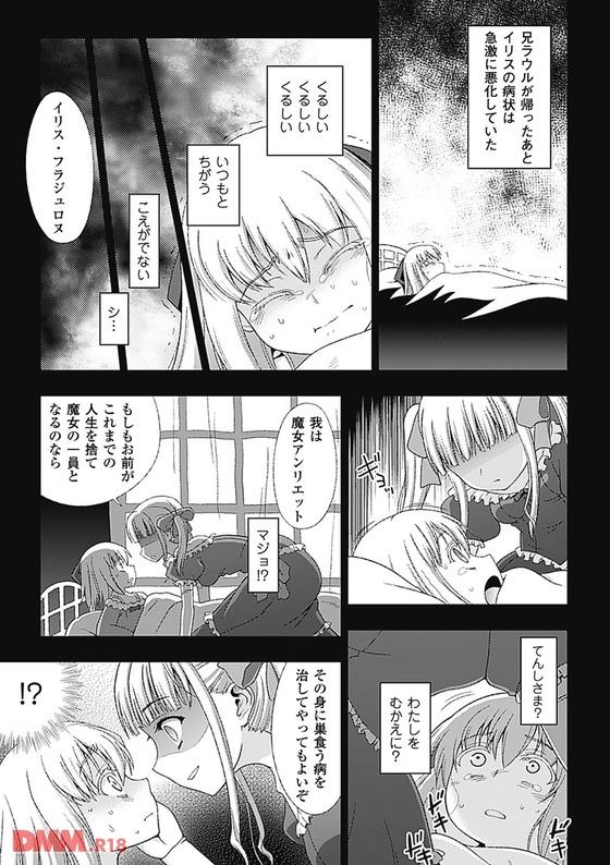 【エロ漫画】ゲス司祭の罠に嵌った魔女!仲間が既に快楽で屈服させられていた結果・・・