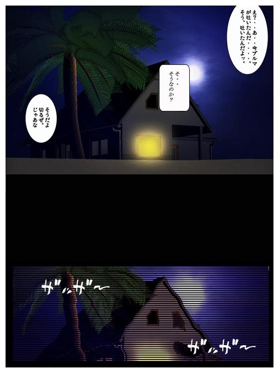 【ドラゴンボール】18号 × 亀仙人www じじいの極太チ○ポNTRセックスでアヘ顔絶頂な18号www