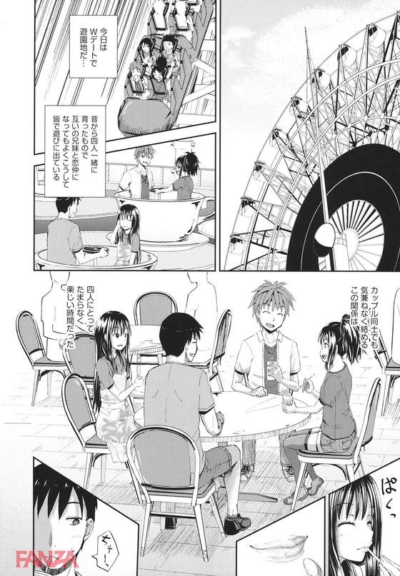 【エロ漫画】 兄×親友妹+親友×妹のWデート!! 妹達の猥談をきっかけに皆で一緒にセックスすることにwww