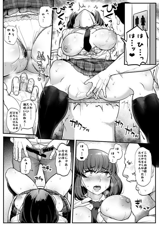 【エロ漫画】 強気JK vs 痴漢オヤジ!! 数ヶ月じっくりカラダを開発されてしまい…(サンプル22枚)