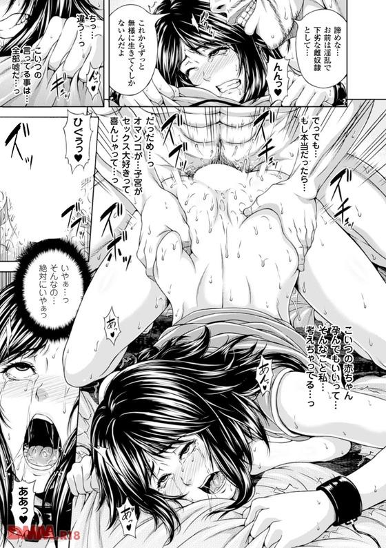 【エロ漫画】 くっころ女軍人!! 下劣な男に囚われ媚薬責めでメス堕ち屈服させられちゃうwww